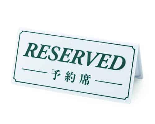 Reservasi